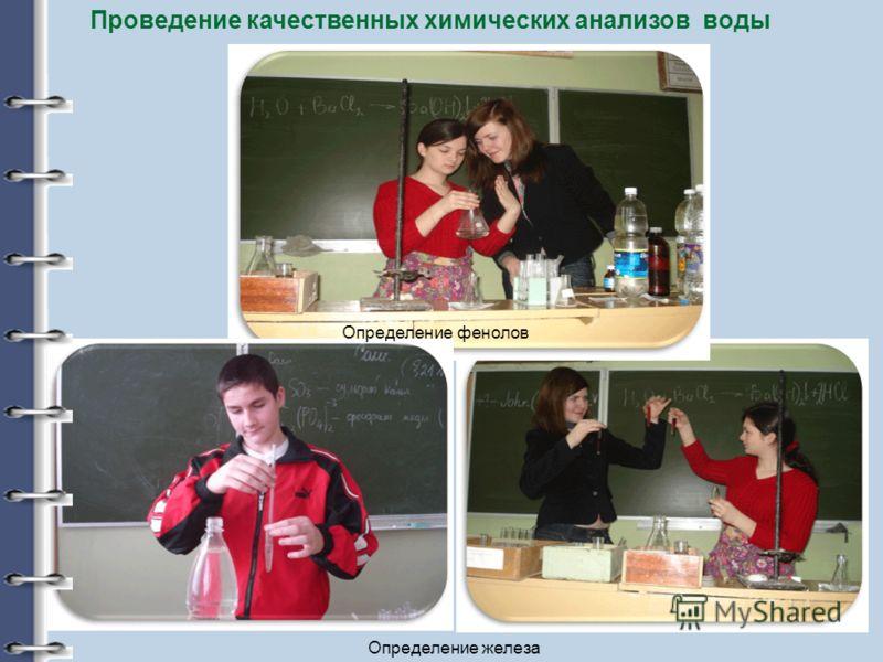 Проведение качественных химических анализов воды Определение фенолов Определение железа