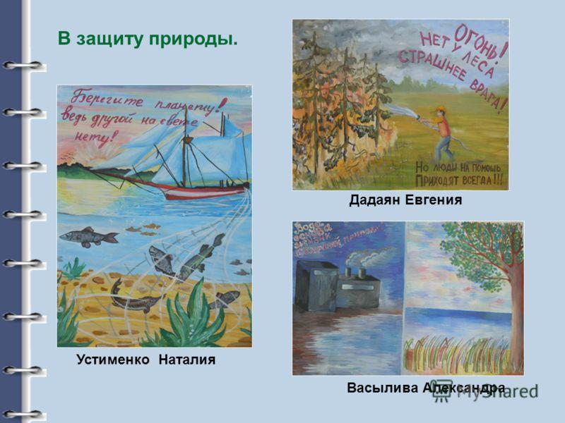 В защиту природы. Устименко Наталия Дадаян Евгения Васылива Александра