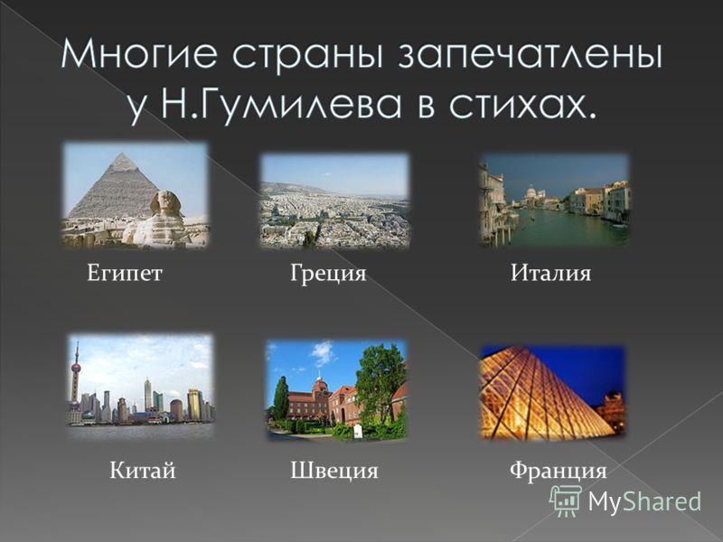 ЕгипетГреция Италия КитайШвецияФранция