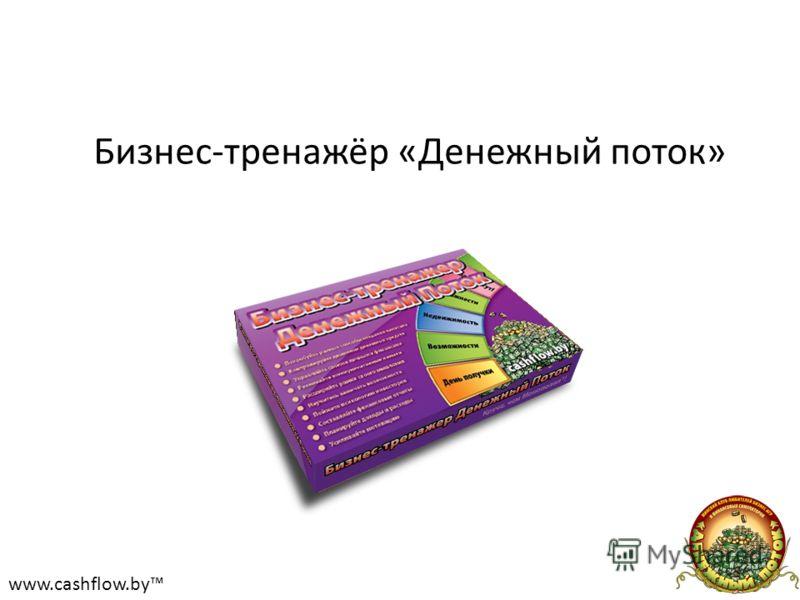Бизнес-тренажёр «Денежный поток» www.cashflow.by