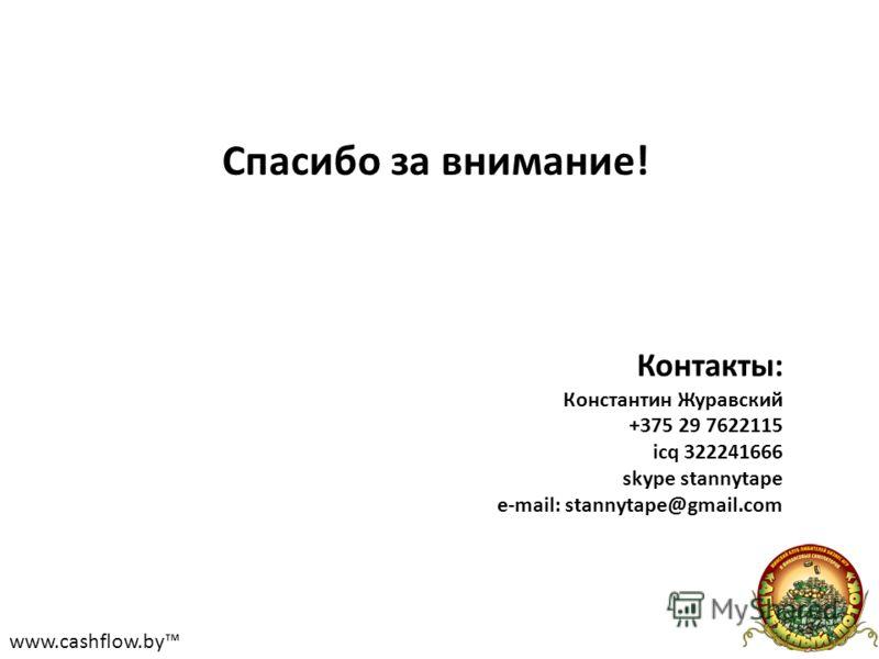 www.cashflow.by Спасибо за внимание! Контакты: Константин Журавский +375 29 7622115 icq 322241666 skype stannytape e-mail: stannytape@gmail.com