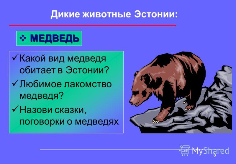 7 Дикие животные Эстонии: ВОЛК Почему волка называют «санитаром леса»? Назови сказки, мультфильмы, где главный герой- волк «Почему волка ноги кормят?»