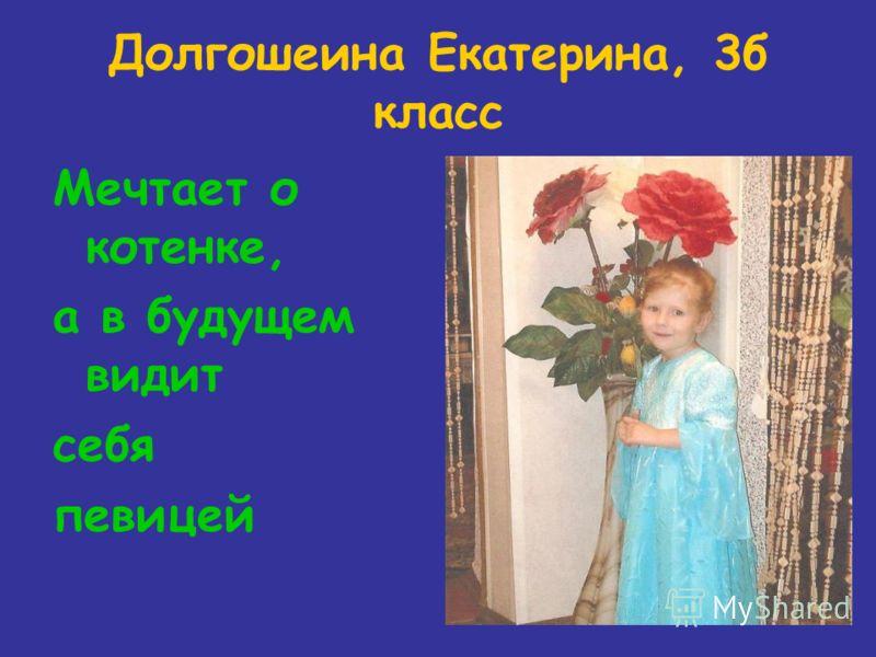 Долгошеина Екатерина, 3б класс Мечтает о котенке, а в будущем видит себя певицей