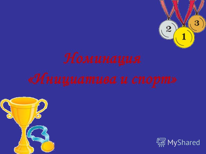 Номинация «Инициатива и спорт»