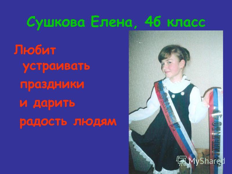 Сушкова Елена, 4б класс Любит устраивать праздники и дарить радость людям