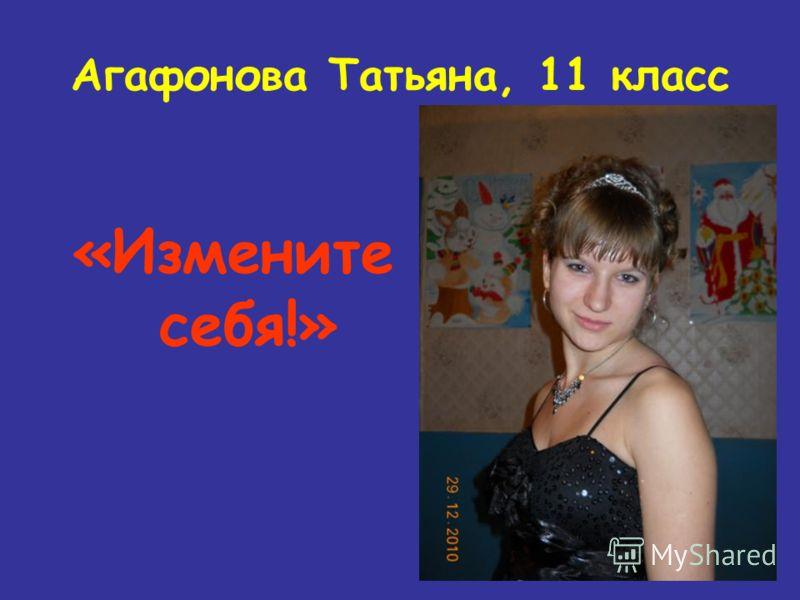 Агафонова Татьяна, 11 класс «Измените себя!»