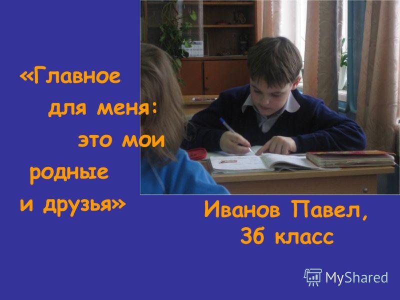 Иванов Павел, 3б класс «Главное для меня: это мои родные и друзья»