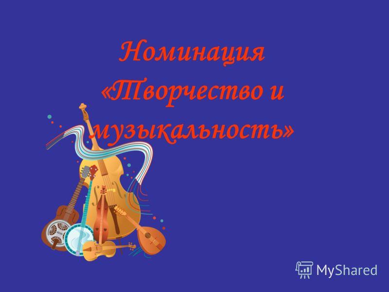 Номинация «Творчество и музыкальность»
