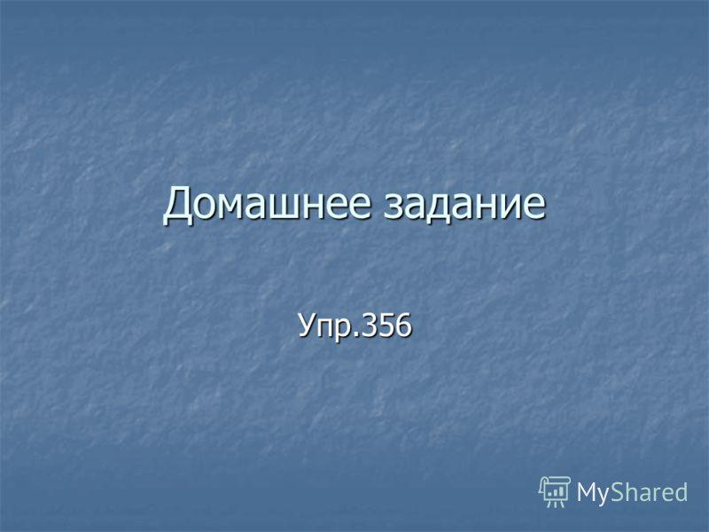 Домашнее задание Упр.356