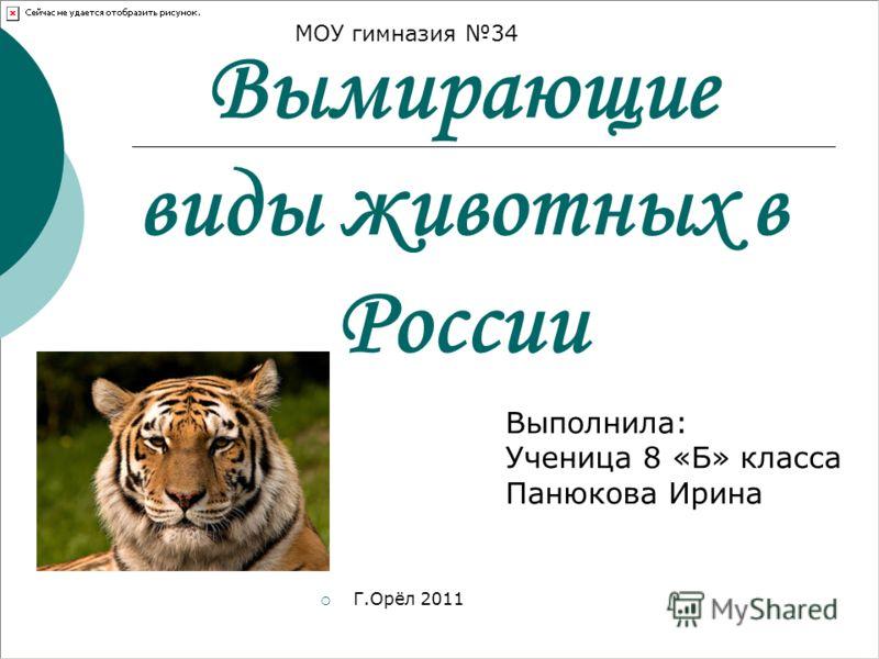 Презентация животные россии 8 класс