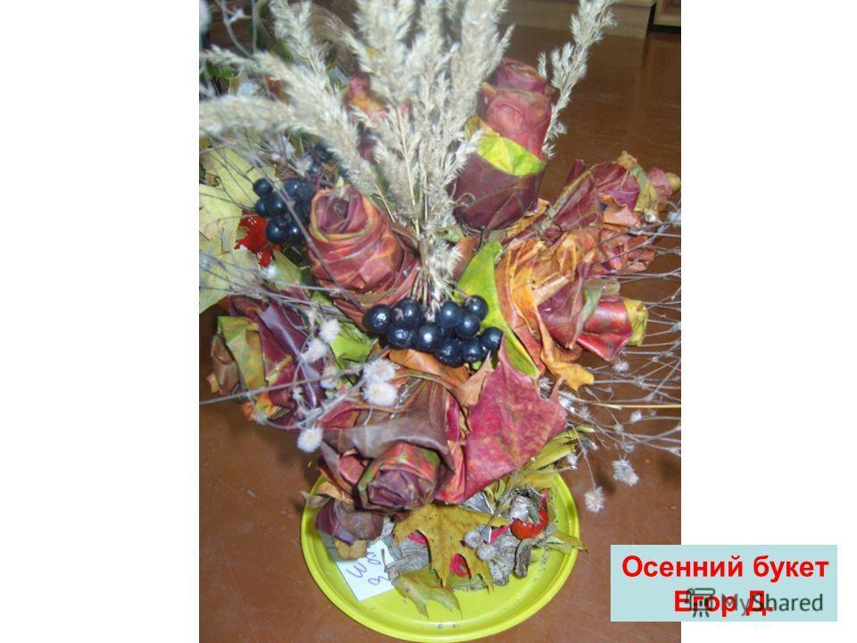 Осенний букет Егор Д.