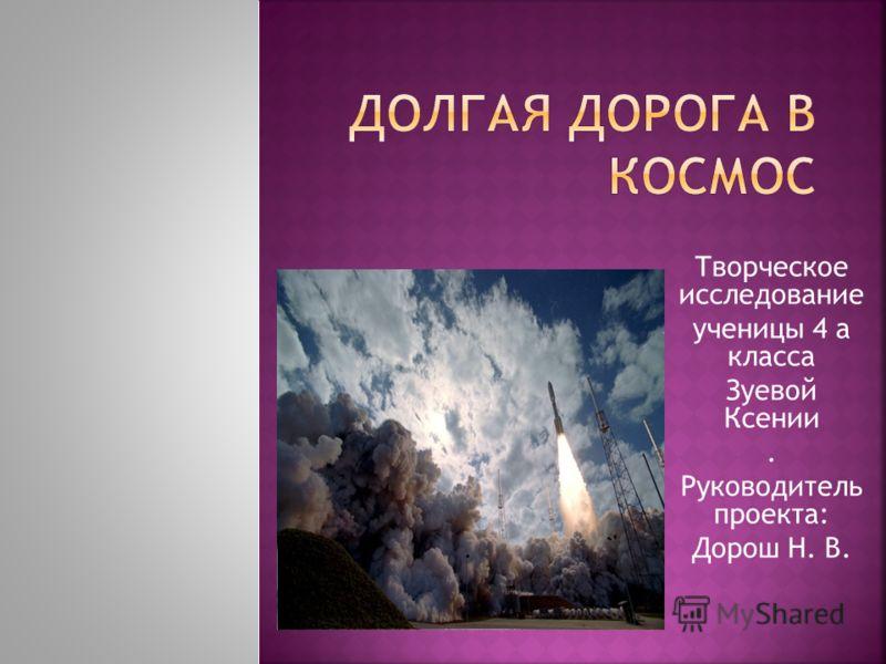 Творческое исследование ученицы 4 а класса Зуевой Ксении. Руководитель проекта: Дорош Н. В.