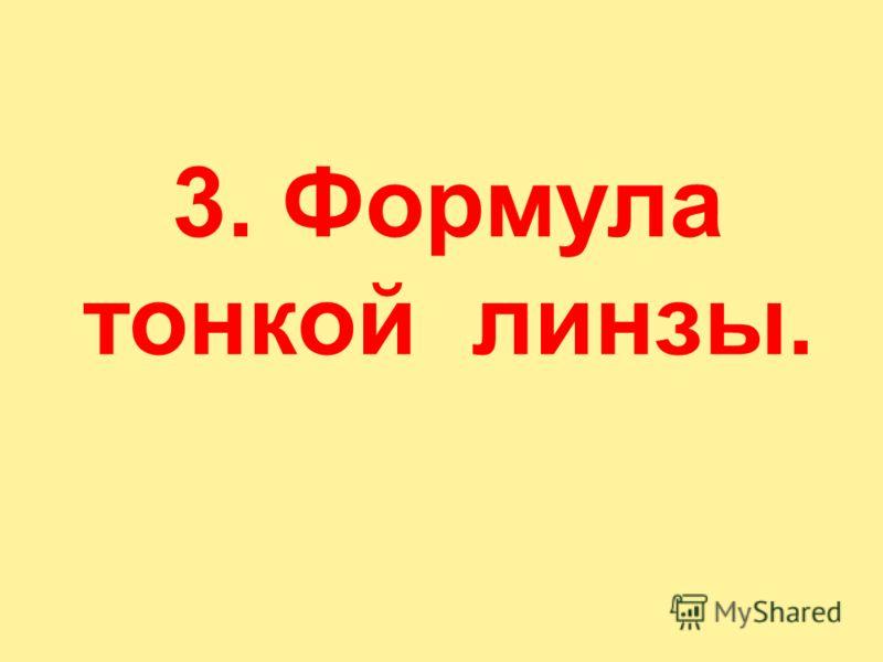 3. Формула тонкой линзы.