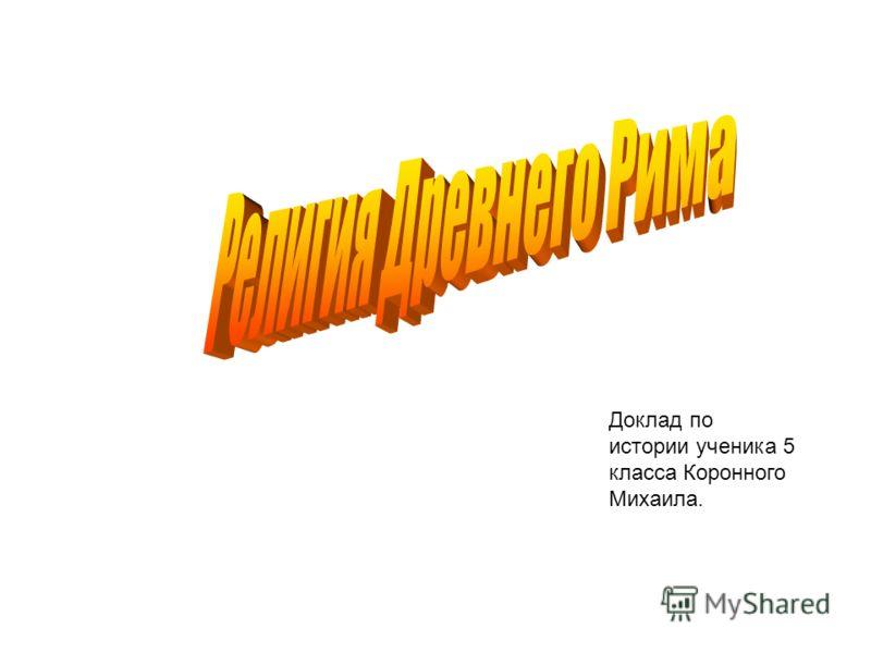 Доклад по истории ученика 5 класса Коронного Михаила.