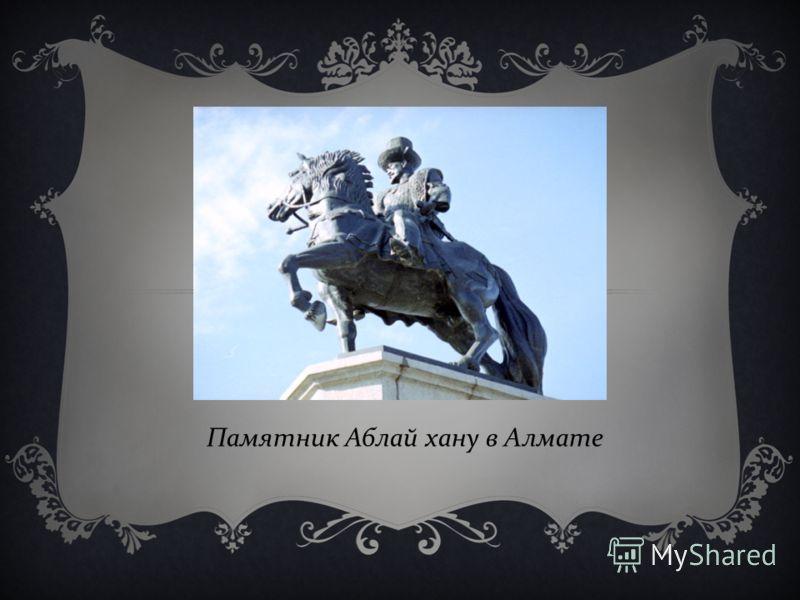 Памятник Аблай хану в Алмате
