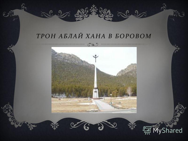 ТРОН АБЛАЙ ХАНА В БОРОВОМ