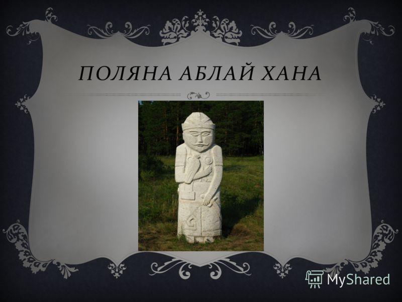 ПОЛЯНА АБЛАЙ ХАНА