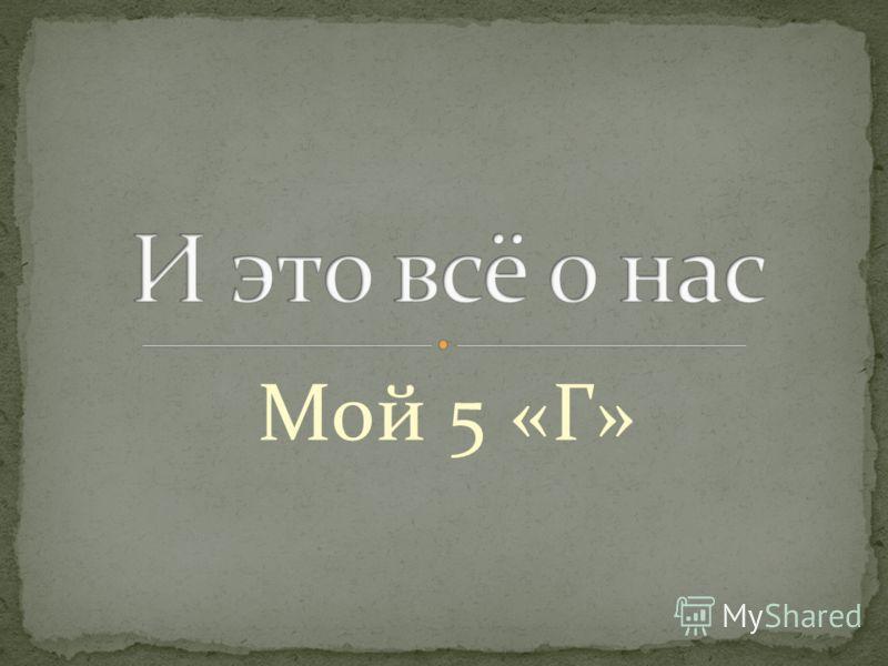 Мой 5 «Г»