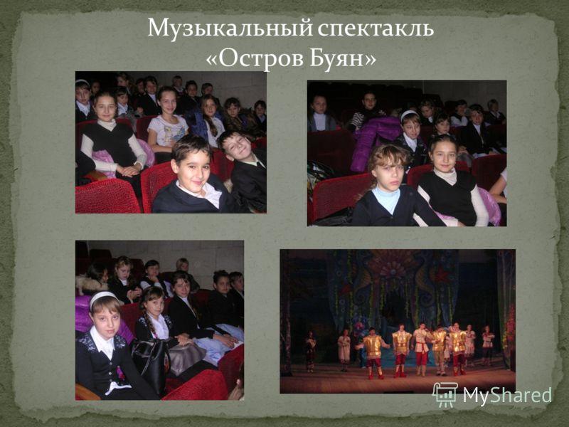 Музыкальный спектакль «Остров Буян»