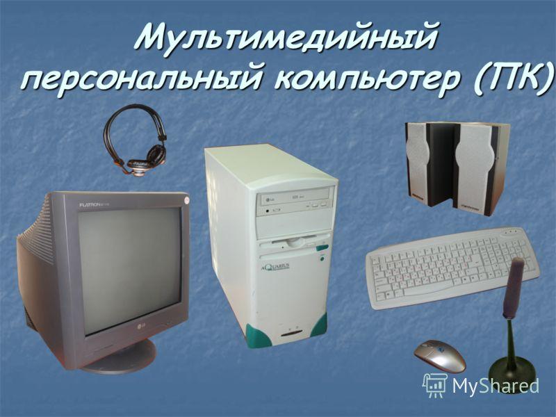 Мультимедийный персональный компьютер (ПК)
