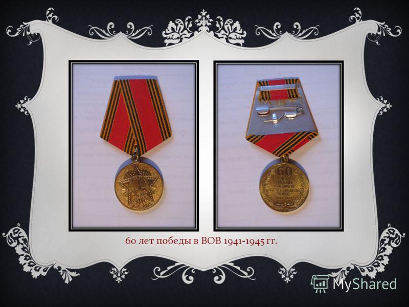 60 лет победы в ВОВ 1941-1945 гг.