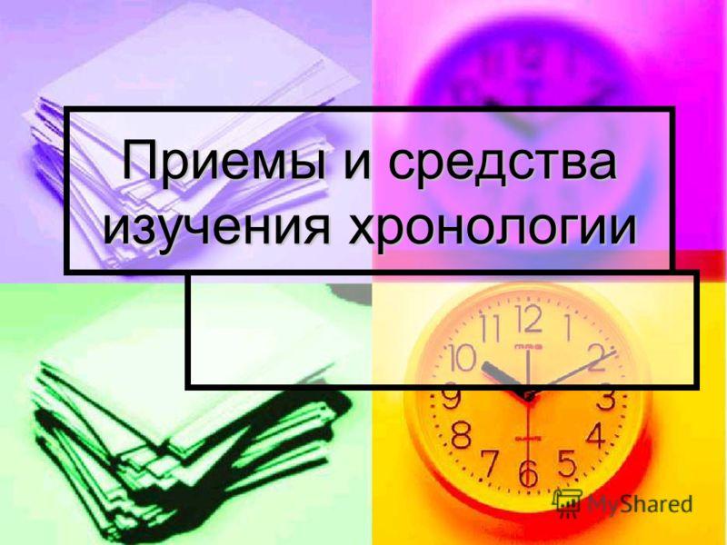 Приемы и средства изучения хронологии