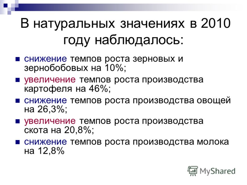 В натуральных значениях в 2010 году наблюдалось: снижение темпов роста зерновых и зернобобовых на 10%; увеличение темпов роста производства картофеля на 46%; снижение темпов роста производства овощей на 26,3%; увеличение темпов роста производства ско