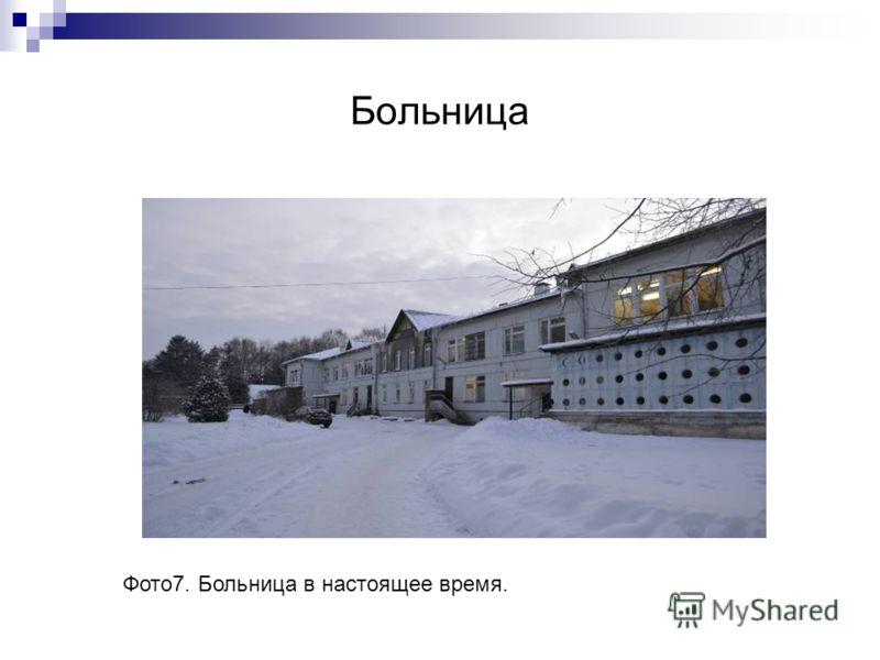 Больница Фото7. Больница в настоящее время.