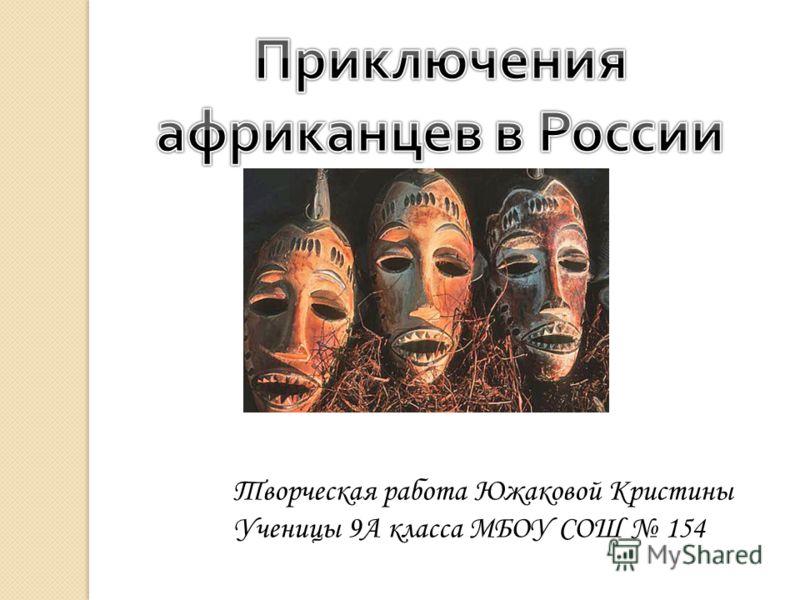 Творческая работа Южаковой Кристины Ученицы 9А класса МБОУ СОШ 154
