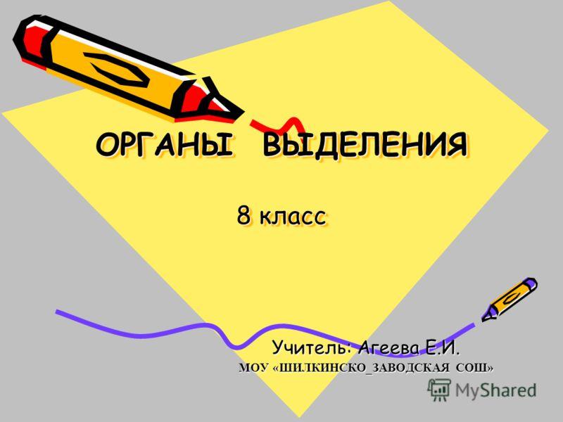 ОРГАНЫ ВЫДЕЛЕНИЯ 8 класс Учитель: Агеева Е.И. МОУ «ШИЛКИНСКО_ЗАВОДСКАЯ СОШ»