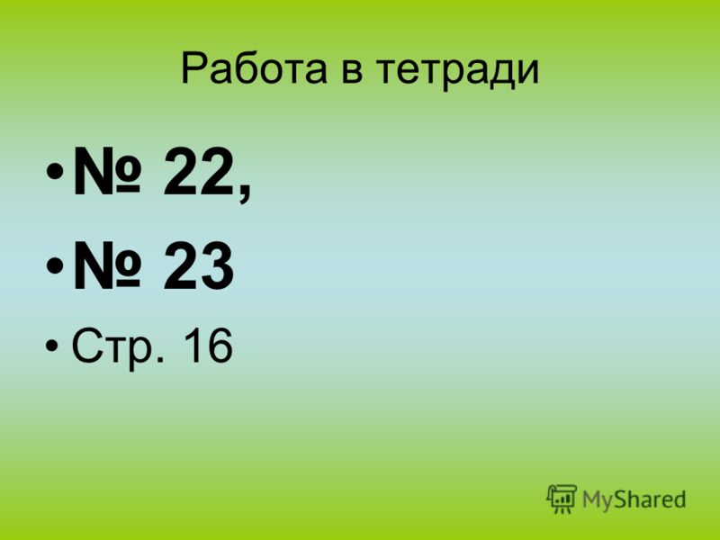 Работа в тетради 22, 23 Стр. 16
