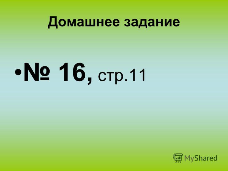 Домашнее задание 16, стр.11