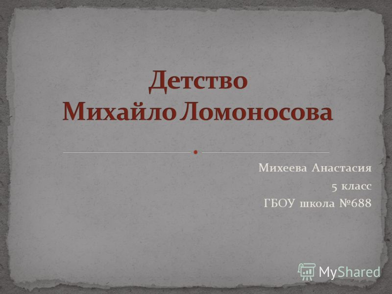 Михеева Анастасия 5 класс ГБОУ школа 688