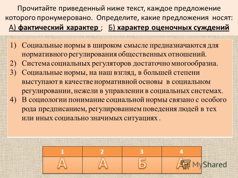 Прочитайте приведенный ниже текст, каждое предложение которого пронумеровано. Определите, какие предложения носят: А) фактический характер ; Б) характер оценочных суждений 1)Социальные нормы в широком смысле предназначаются для нормативного регулиров