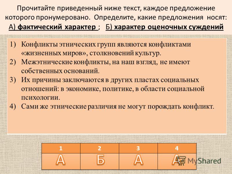 Прочитайте приведенный ниже текст, каждое предложение которого пронумеровано. Определите, какие предложения носят: А) фактический характер ; Б) характер оценочных суждений 1)Конфликты этнических групп являются конфликтами «жизненных миров», столкнове