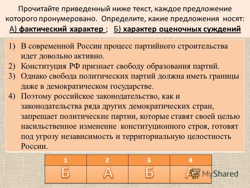Прочитайте приведенный ниже текст, каждое предложение которого пронумеровано. Определите, какие предложения носят: А) фактический характер ; Б) характер оценочных суждений 1)В современной России процесс партийного строительства идет довольно активно.