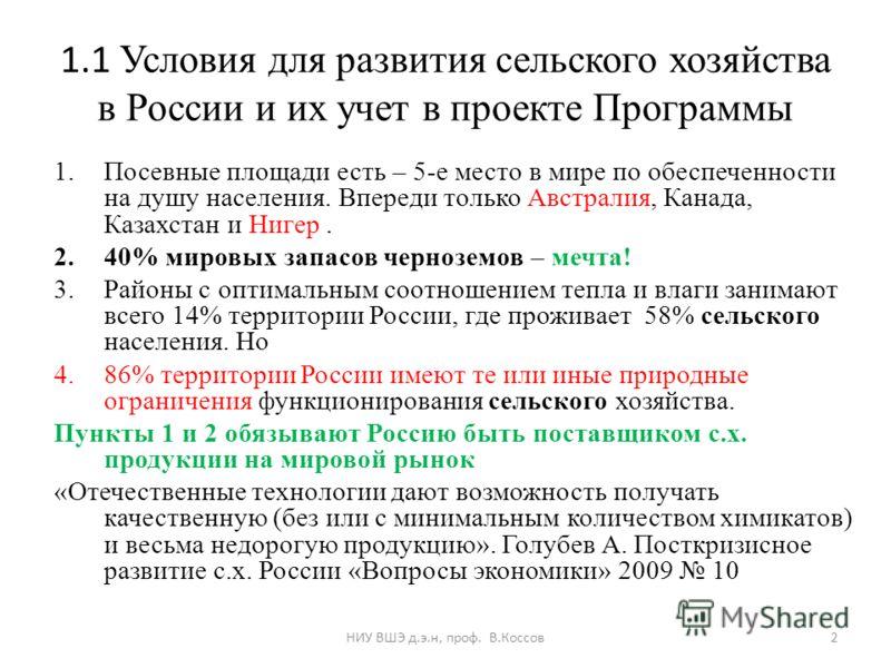 1.1 Условия для развития сельского хозяйства в России и их учет в проекте Программы 1.Посевные площади есть – 5-е место в мире по обеспеченности на душу населения. Впереди только Австралия, Канада, Казахстан и Нигер. 2.40% мировых запасов черноземов
