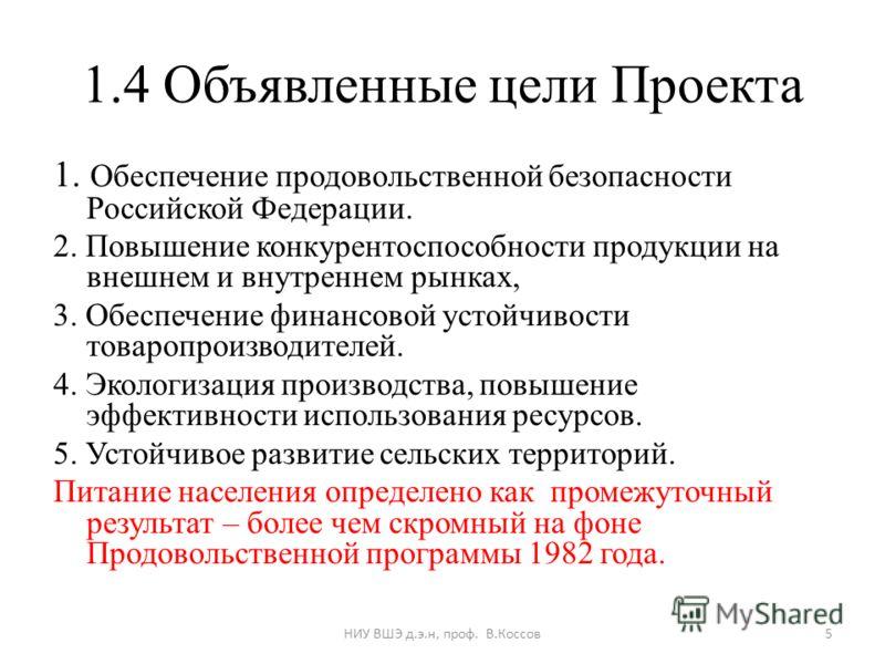 1.4 Объявленные цели Проекта 1. Обеспечение продовольственной безопасности Российской Федерации. 2. Повышение конкурентоспособности продукции на внешнем и внутреннем рынках, 3. Обеспечение финансовой устойчивости товаропроизводителей. 4. Экологизация