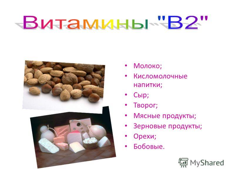 Молоко; Кисломолочные напитки; Сыр; Творог; Мясные продукты; Зерновые продукты; Орехи; Бобовые.