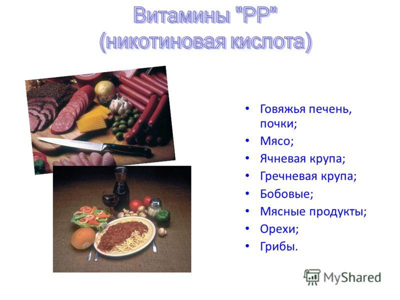 Говяжья печень, почки; Мясо; Ячневая крупа; Гречневая крупа; Бобовые; Мясные продукты; Орехи; Грибы.