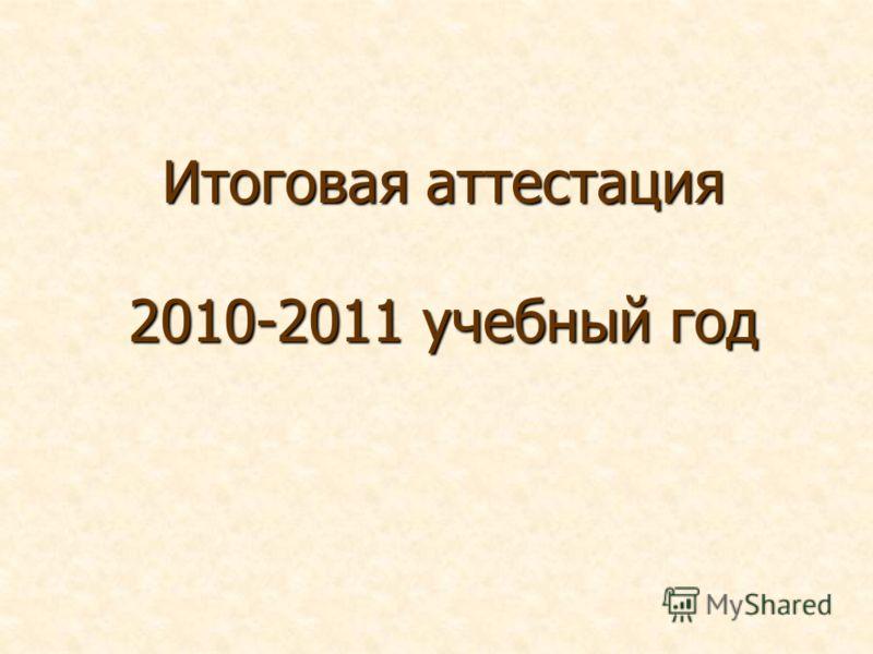 Итоговая аттестация 2010-2011 учебный год