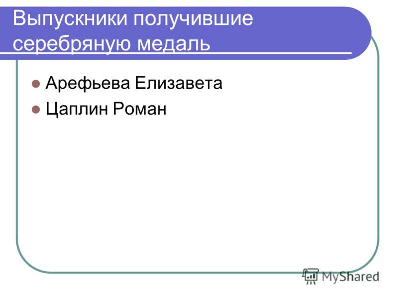 Выпускники получившие серебряную медаль Арефьева Елизавета Цаплин Роман
