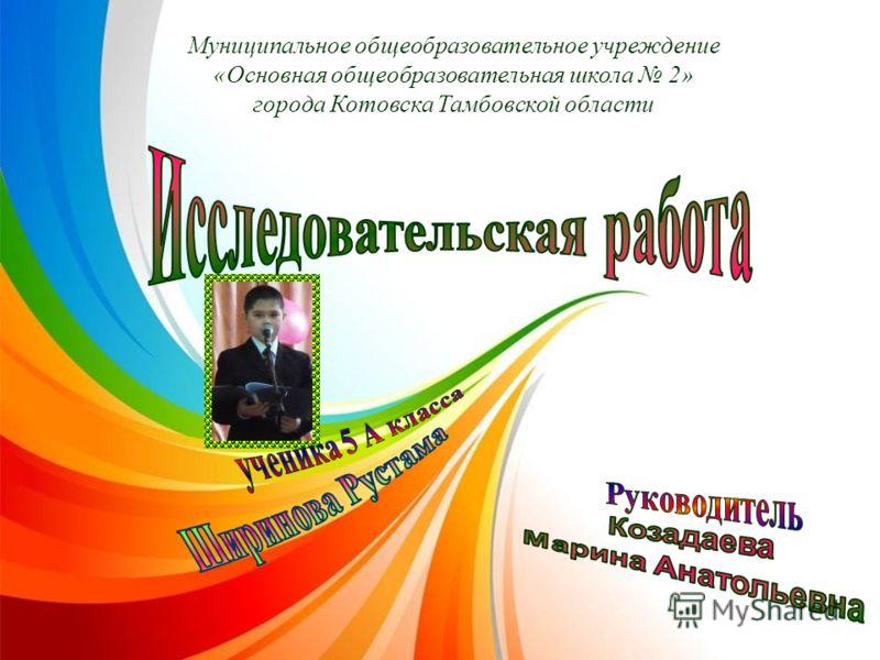 Муниципальное общеобразовательное учреждение «Основная общеобразовательная школа 2» города Котовска Тамбовской области