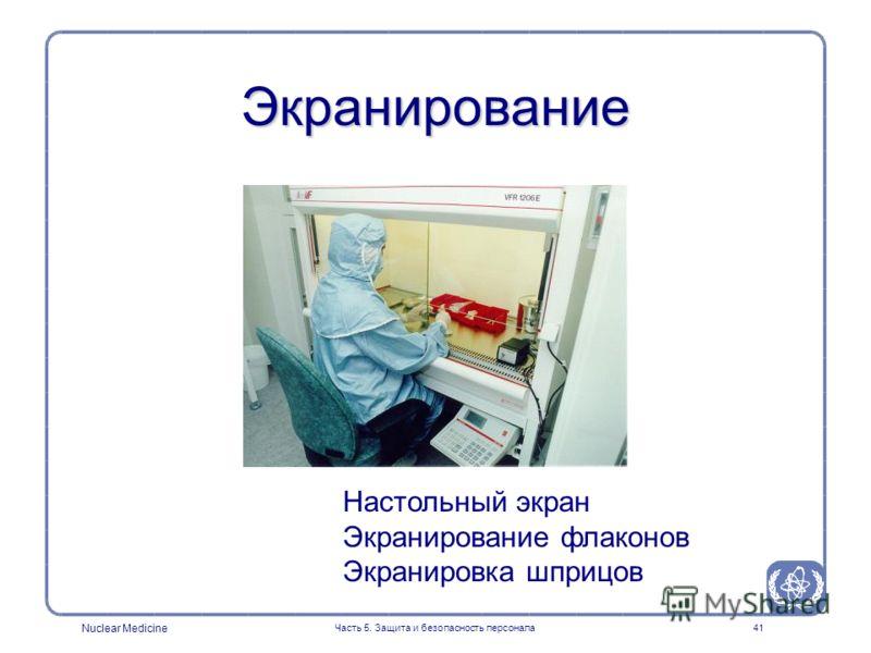 Nuclear Medicine Часть 5. Защита и безопасность персонала41 Экранирование Настольный экран Экранирование флаконов Экранировка шприцов