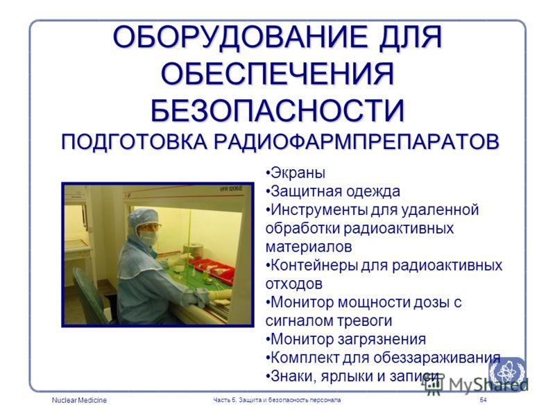 Nuclear Medicine Часть 5. Защита и безопасность персонала54 Экраны Защитная одежда Инструменты для удаленной обработки радиоактивных материалов Контейнеры для радиоактивных отходов Монитор мощности дозы с сигналом тревоги Монитор загрязнения Комплект