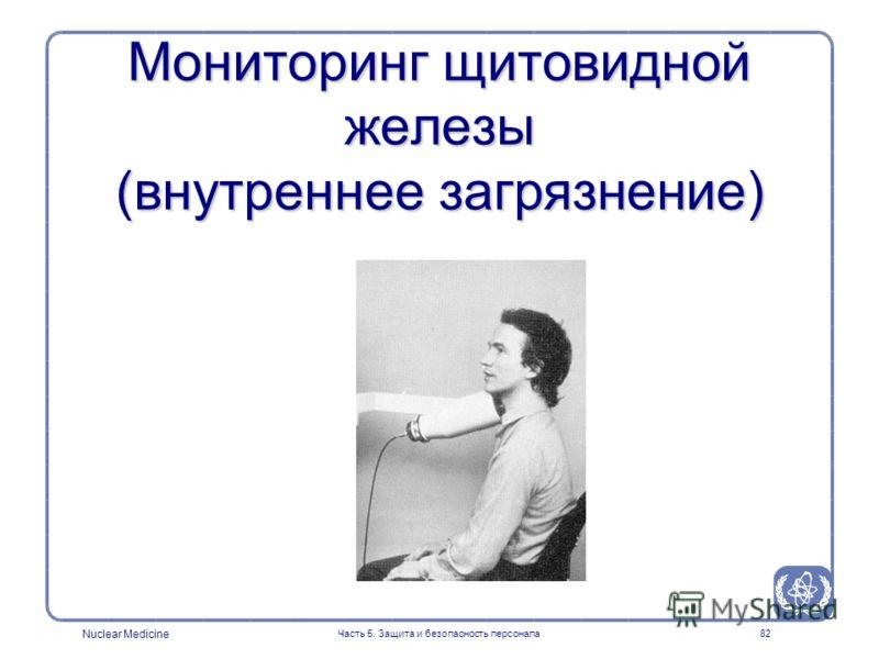Nuclear Medicine Часть 5. Защита и безопасность персонала82 Мониторинг щитовидной железы (внутреннее загрязнение)
