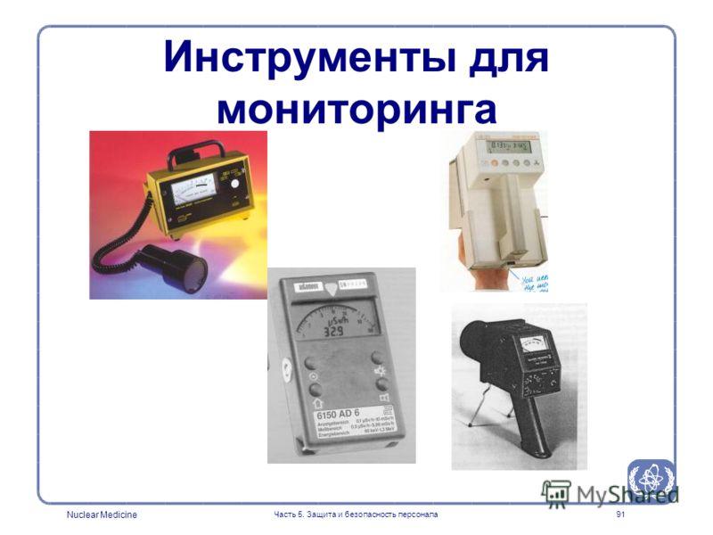 Nuclear Medicine Часть 5. Защита и безопасность персонала91 Инструменты для мониторинга