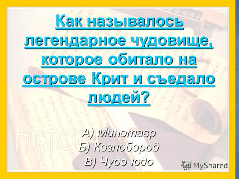 Как назывался легендарный божественный напиток? Как назывался легендарный божественный напиток? Как назывался легендарный божественный напиток? А) Нектар Б) Коньяк В) Йогурт