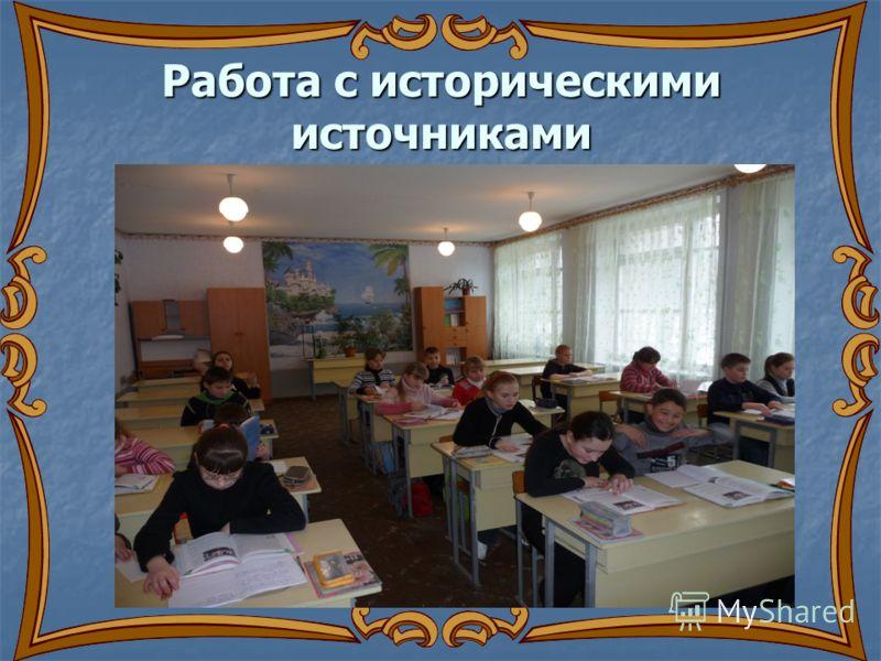 Урок в 5 классе Урок в 5 классе