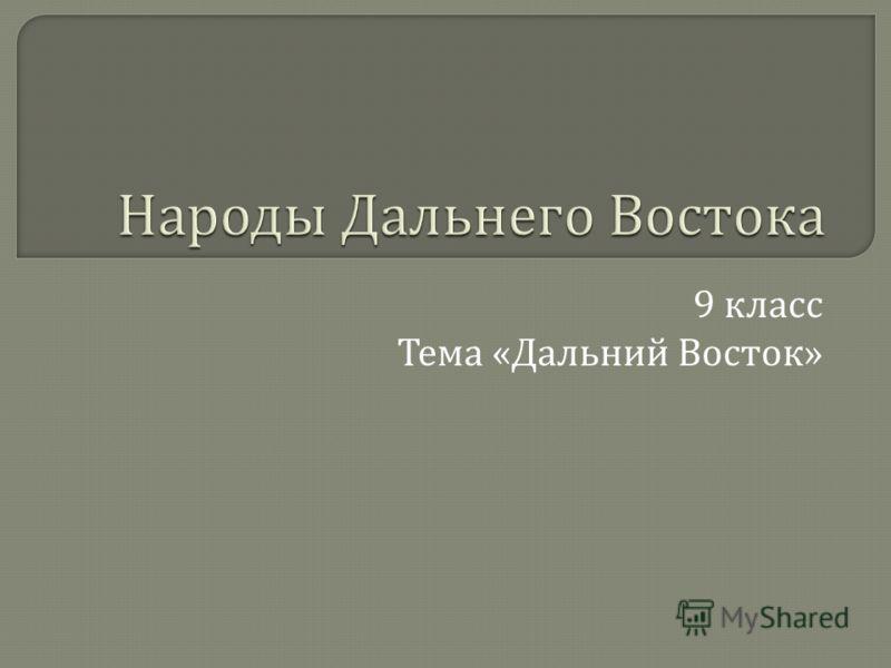 православные знакомства дальний восток